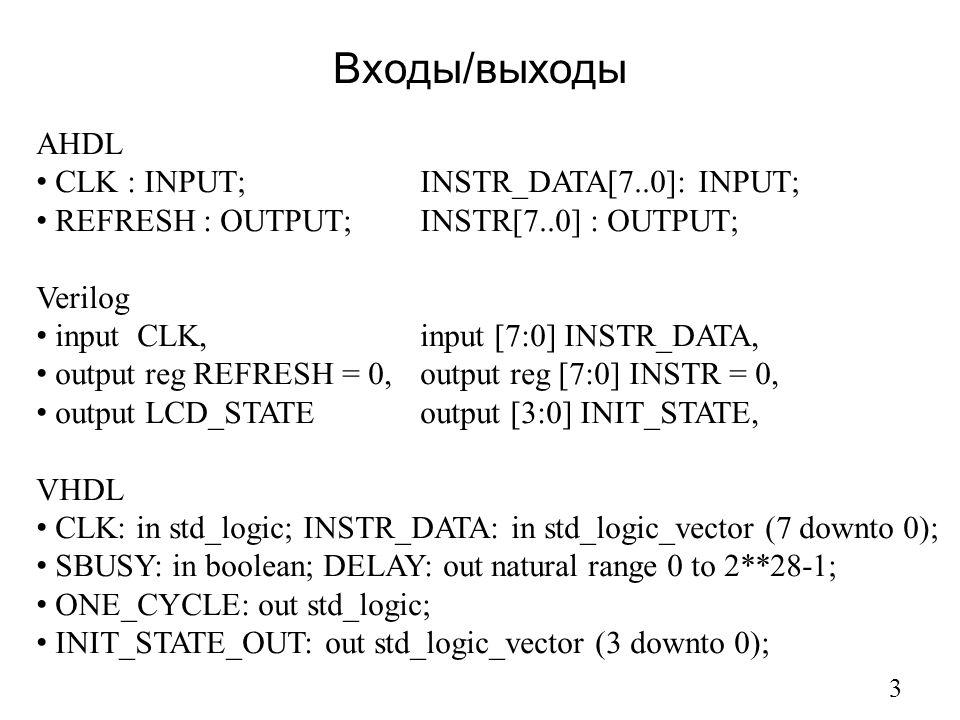 Входы/выходы AHDL CLK : INPUT; INSTR_DATA[7..0]: INPUT;